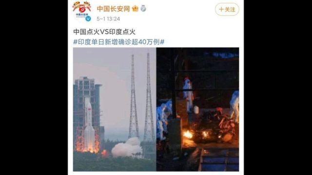 Weibo Image