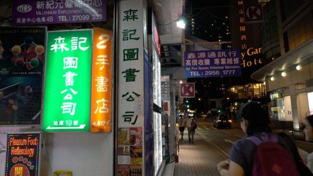 香港森記:不只是「貓書店」 更要做閲讀的自由飛地 - BBC News 中文
