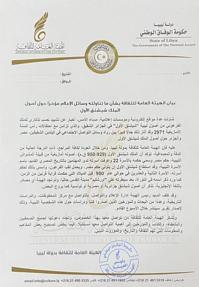 بيان الهيئة العامة للثقافة الليبية