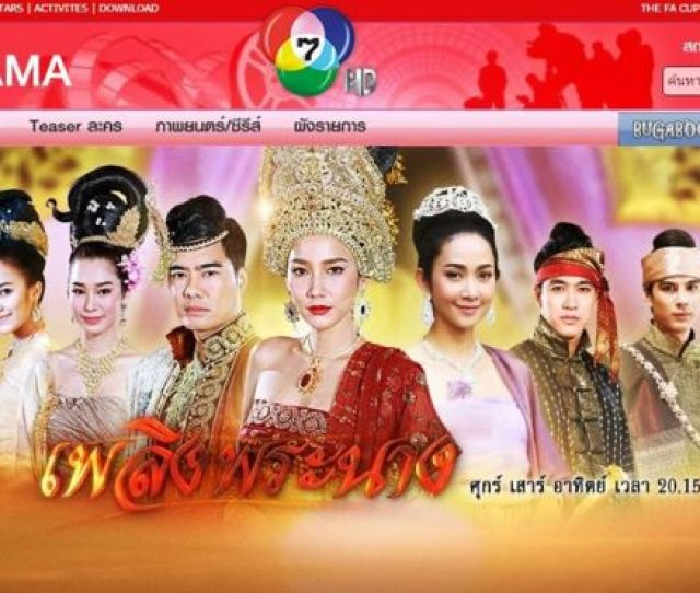 Screenshot Of Thai Tv Channel 7s Website For The Soap Opera A Ladys Flames