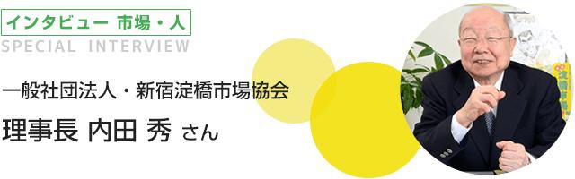 インタビュー 人・市場 一般社団法人・新宿淀橋市場協会 理事長 内田 秀さん