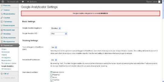 GoogleAnalyticator-Authentication4