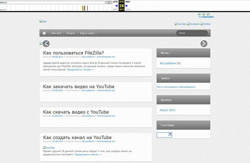 Сайт 2013 жылы қандай болды