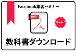 Facebook教科書-1