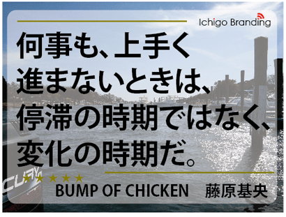 BUMP OF CHICKEN 藤原基央