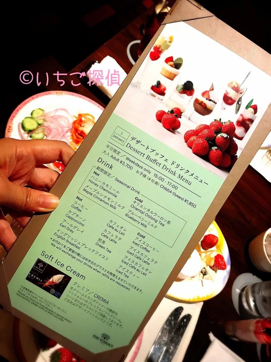 いちご探偵|ザ・テラスで【あまおう】【さちのか】【とちおとめ】食べ放題!ウェスティンホテル東京のストロベリーデザートブッフェ