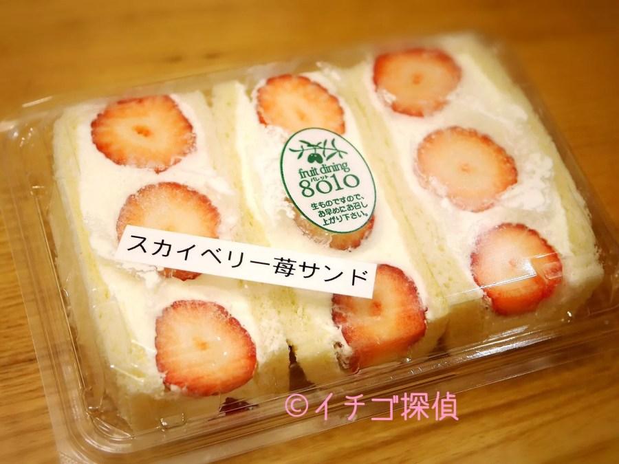 イチゴ探偵 大人気の新品種【スカイベリー】苺サンド!8010(パレット)の豪華ないちごサンドを堪能!