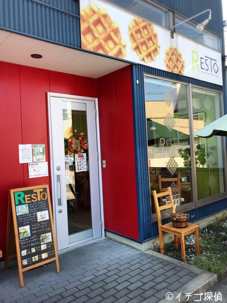 イチゴ探偵|高崎のワッフル専門店RESTOでプレミアムワッフルパフェ!タワーのようなフルーツに苺のジャーカクテルも!