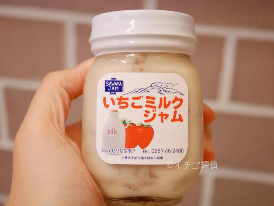 イチゴ探偵|旧軽井沢で沢屋のいちごミルクジャムを購入!コクのあるミルクにもぎたていちごをミックス!