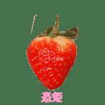 イチゴ探偵|恋姫品種図鑑