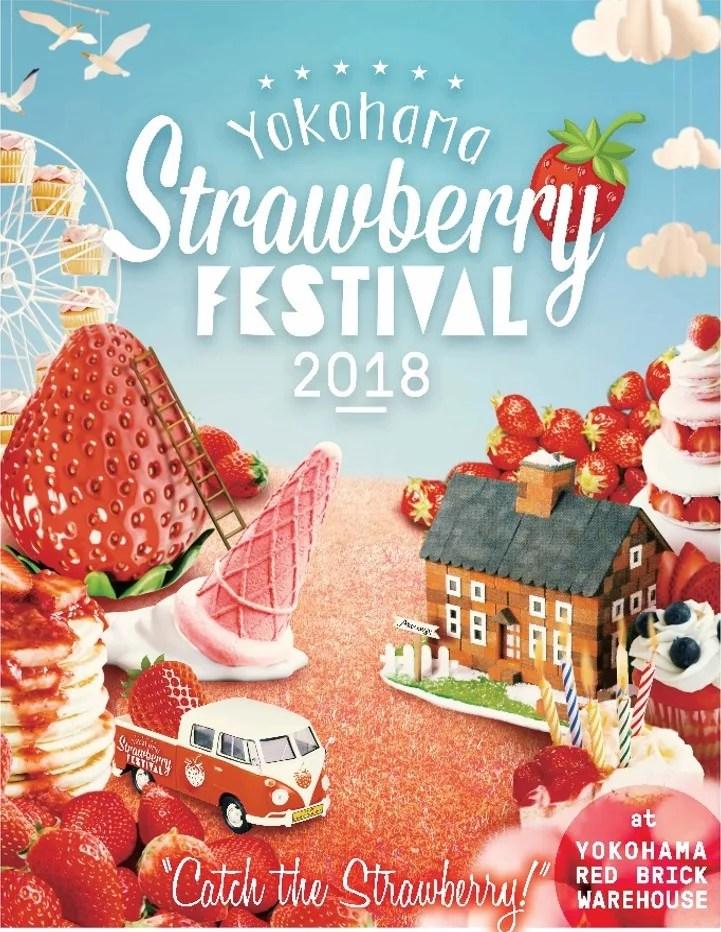 イチゴ探偵|【ヨコハマストロベリーフェスティバル2018】開催決定!苺の無料サンプリングやいちごづくしのマーケット!