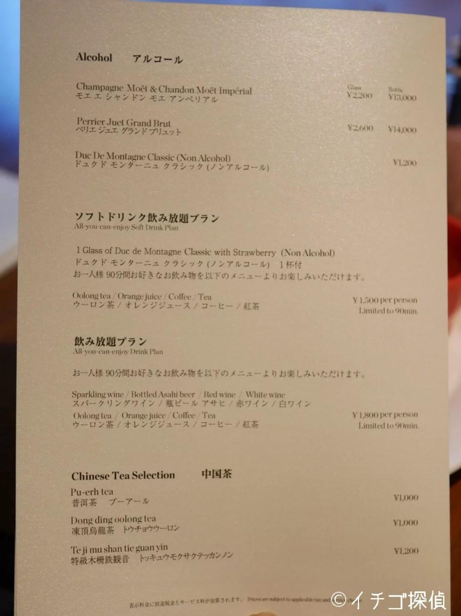 【実食】ストロベリー上海サイケデリック!ヒルトン東京「王朝」でマーブルラウンジの苺スイーツと点心食べ放題