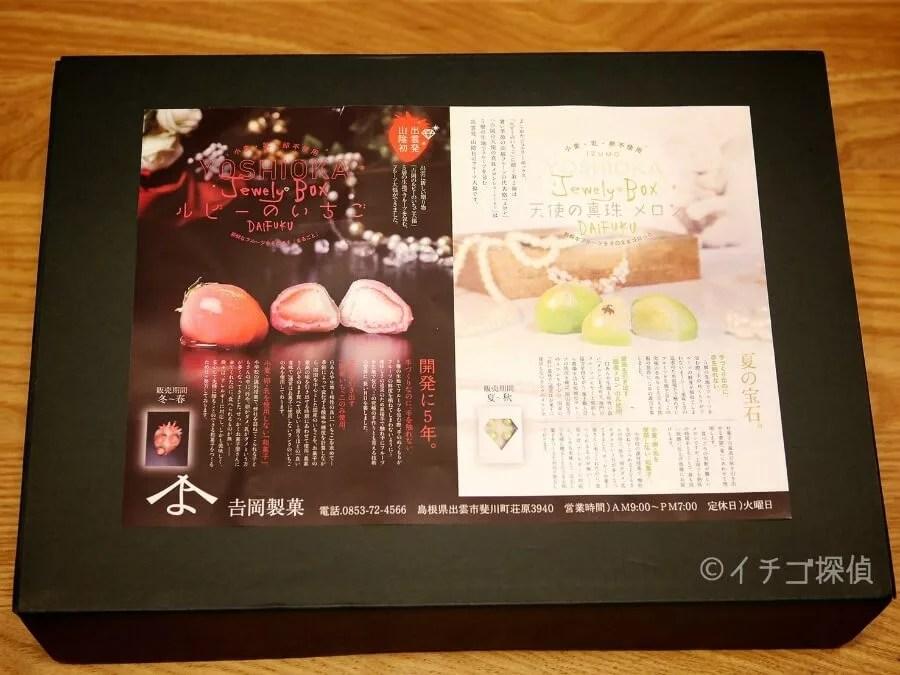 イチゴ探偵|1日限定20個!吉岡製菓「ジュエリーボックス ルビーのいちご DAIFUKU」を初体験!