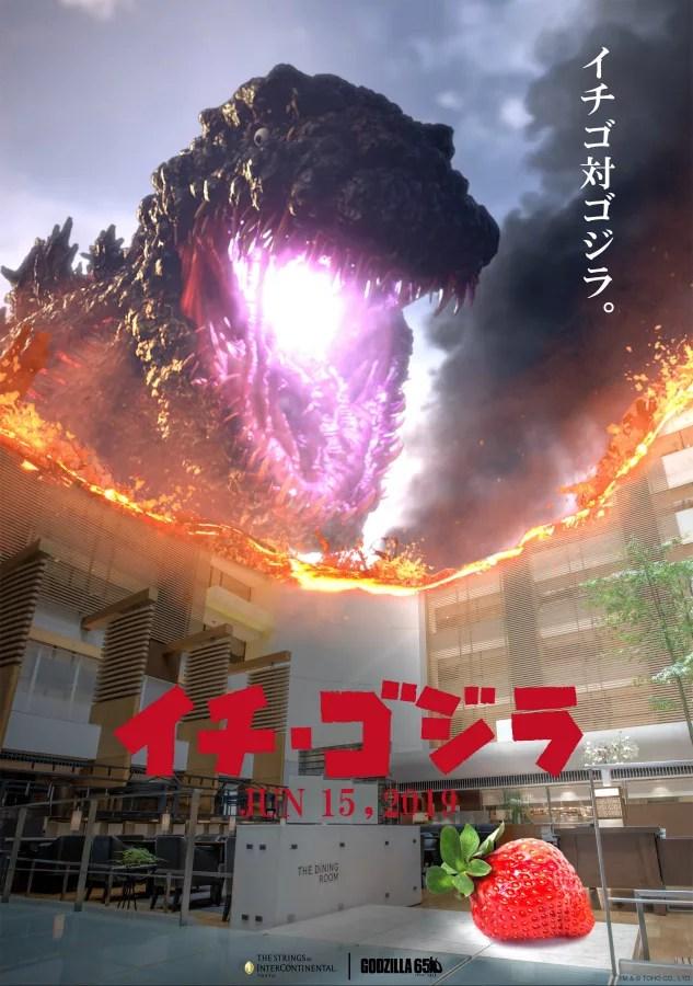 【ストリングスホテル東京】いちごビュッフェ「イチ・ゴジラ」苺とゴジラがテーマのランチブッフェ!