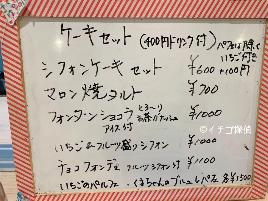 【カフェアジル36】くまちゃんのブリュレパフェ!いちごと生クリームのコッペパンサンドが新登場!