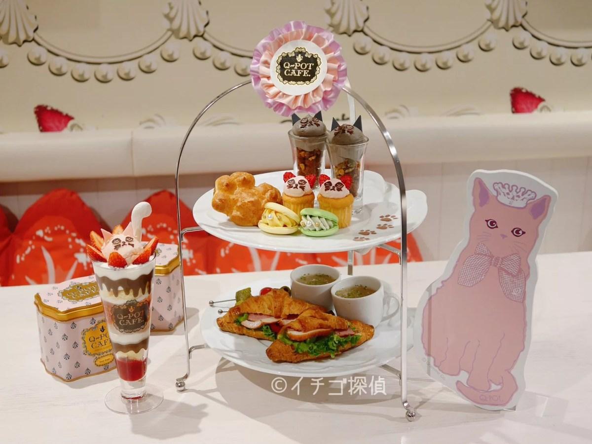 Q-potCAFE ストロベリーネコパフェ CAT ネコだらけアフタヌーンティーセット 表参道本店