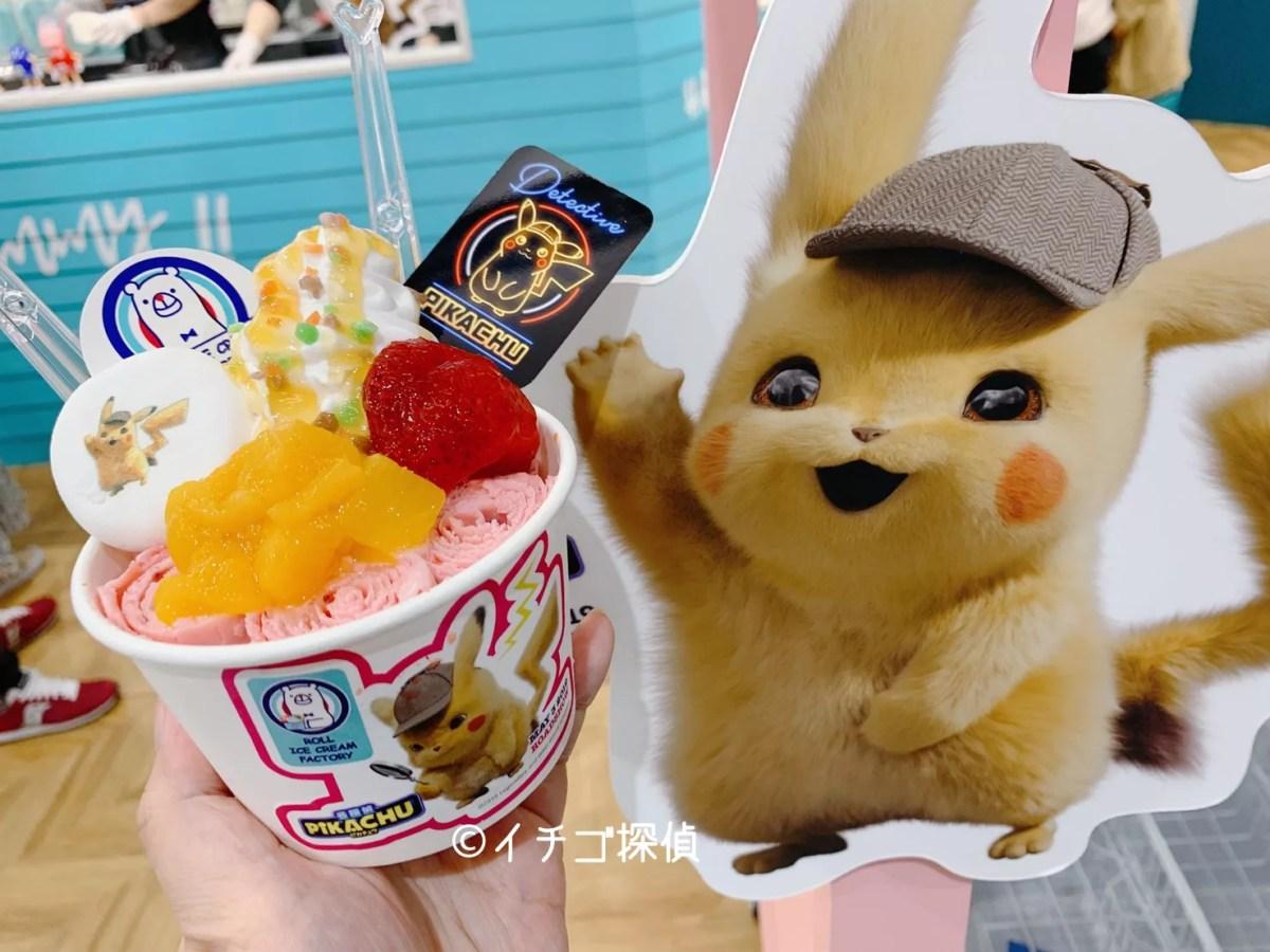ROLLICECREAMFACTORY ロールアイスクリームファクトリー 名探偵ピカチュウロールアイス ストロベリー 横浜山下公園ドンキホーテ店