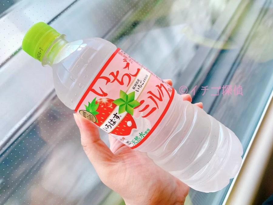 【体験レポ】いろはす「いちごミルク味」ファミリーマート限定・数量限定!7月2日販売開始!