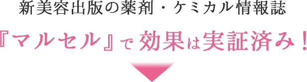 新美容出版の薬剤・ケミカル情報誌『マルセル』で効果は実証済み!