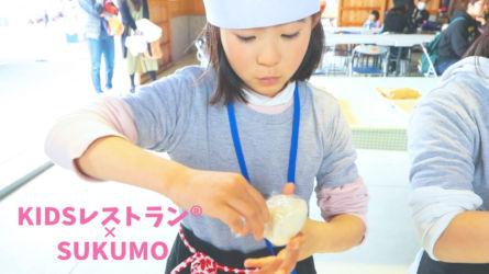 kidsレストラン ,宿毛,高知,苺ママ,キッズレストラン52