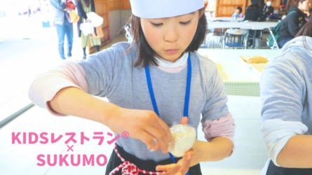 kidsレストラン ,宿毛,高知,苺ママ,キッズレストラン51