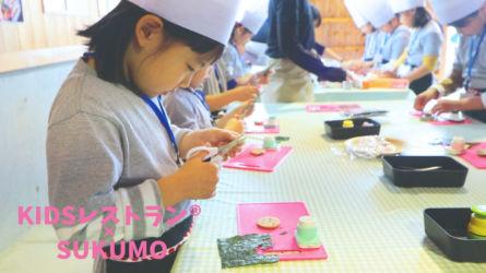 kidsレストラン ,宿毛,高知,苺ママ,キッズレストラン53