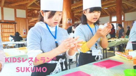 kidsレストラン ,宿毛,高知,苺ママ,キッズレストラン50