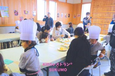 kidsレストラン ,宿毛,高知,苺ママ,キッズレストラン26