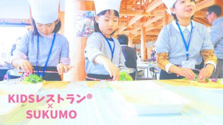 kidsレストラン ,宿毛,高知,苺ママ,キッズレストラン43