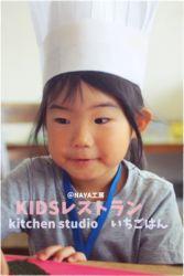 KIDSレストランNAYA工房1IMG_0315-020