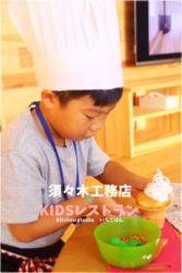 KIDSレストラン,須々木工務店IMG_5699-048