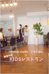 KIDSレストラン,敬老の日,日山ごはんIMG_1446-012