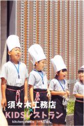 KIDSレストラン,須々木工務店IMG_0613-010