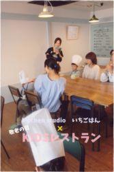 KIDSレストラン,敬老の日,日山ごはんIMG_1454-020