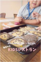 KIDSレストラン,敬老の日,日山ごはんIMG_1498-052