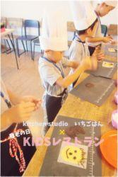 KIDSレストラン,敬老の日,日山ごはんIMG_1430-005