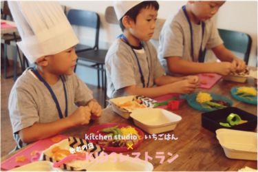 KIDSレストラン,敬老の日,日山ごはんIMG_7340-015