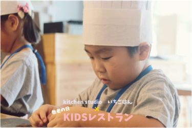 KIDSレストラン,敬老の日,日山ごはんIMG_7427-038