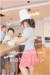 KIDSレストラン,敬老の日,日山ごはんIMG_1507-058