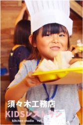 KIDSレストラン,須々木工務店IMG_0656-035