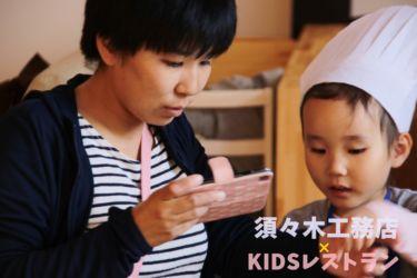 KIDSレストラン,須々木工務店IMG_9747-050