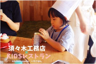 KIDSレストラン,須々木工務店IMG_0741-024