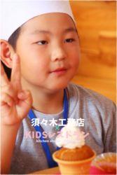 KIDSレストラン,須々木工務店IMG_5551-012