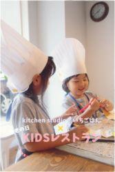 KIDSレストラン,敬老の日,日山ごはんIMG_1477-037