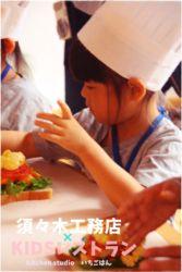 KIDSレストラン,須々木工務店IMG_0596-005
