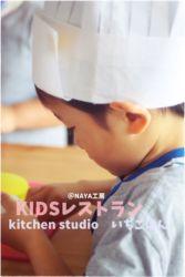 KIDSレストランNAYA工房1IMG_0306-011