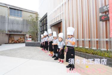 KIDSレストラン,須々木工務店IMG_9910-126