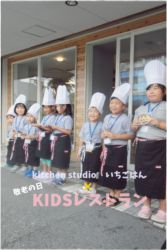 KIDSレストラン,敬老の日,日山ごはんIMG_1503-054