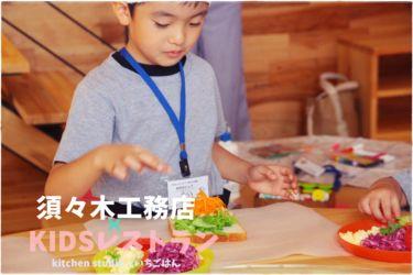 KIDSレストラン,須々木工務店IMG_0587-004