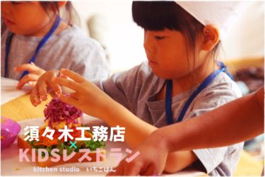 KIDSレストラン,須々木工務店IMG_0600-009